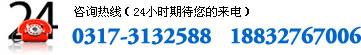 0317-3132588   18832767006